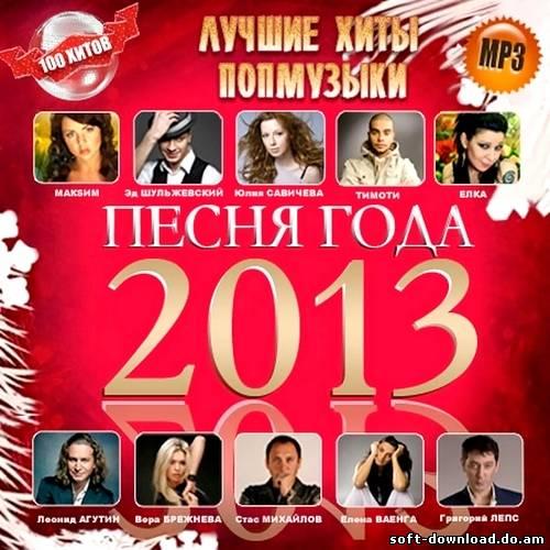 Башкирские современные песни 2013 год скачать музыку mp3.